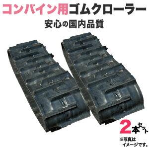 ゴムクローラー 2本セット イセキ コンバイン HF446G / HF-446G 450*90*50 C 【パターン C】 【高品質】 *パターンにご注意下さい 井関 ヰセキ