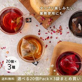 選べるティーバッグ 20個Pack×3袋まとめ買い(計60個)  送料無料 ティーバッグ ティーパック フレーバーティー アイスティー 水出し マイボトル ボトル用 お茶 紅茶 日本茶 緑茶 中国茶 ハーブティー 健康茶 チャイ ミルクティー ノンカフェイン