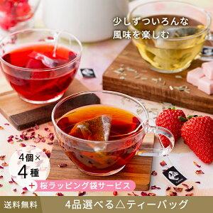 【数量限定・桜ラッピング袋付】4品選べる△ティーバッグ 4個Pack×4種類(計16個)  送料無料 ティーパック アイスティー 水出し マイボトル ボトル用 紅茶 日本茶 緑茶 中