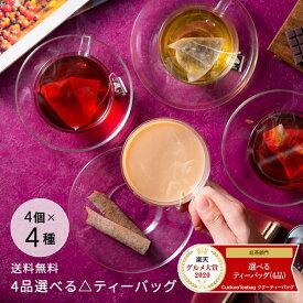 【グルメ大賞2020受賞】選ぶのが楽しい。ポストに届くTeaBar。4品選べるティーバッグ 4個Pack×4種類  ティーバッグ ティーパック アイスティー フレーバーティー 水出し マイボトル ボトル用 紅茶 中国茶 ハーブティー チャイ ミルクティー ノンカフェイン