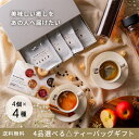 選べるティーバッグギフト 4個Pack×4種類セット(計16個)  送料無料 ティーバッグ ティーパック ノンカフェイ…