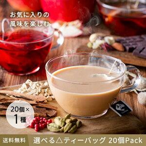選べるティーバッグ 20個Pack  送料無料 ティーバッグ ティーパック アイスティー 水出し マイボトル ボトル用 お茶 紅茶 日本茶 緑茶 中国茶 ハーブティー 健康茶 チ