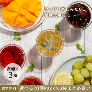 選べるティーバッグ 20個Pack×3袋まとめ買い(計60個)  送料無料 ティーバッグ ティーパック アイスティー 水出し マイボトル ボトル用 お茶 紅茶 日本茶 緑茶 中国茶