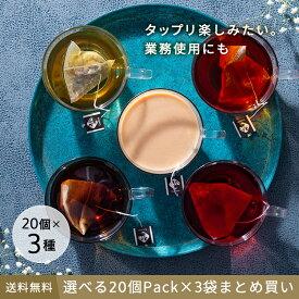 選べるティーバッグ 20個Pack×3袋まとめ買い(計60個)  送料無料 ティーバッグ ティーパック アイスティー 水出し マイボトル ボトル用 お茶 紅茶 日本茶 緑茶 中国茶 ハーブティー 健康茶 チャイ ミルクティー ノンカフェイン