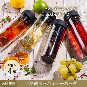 【選ぶのが楽しい。ポストに届くTeaBar。】4品選べるティーバッグ 4個Pack×4種類(計16個)  ティーバッグ ティーパック アイスティー 水出し マイボトル ボトル用 お茶 紅茶