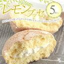 ふんわり 夏 レモン ブッセ 5個入り【あす楽OK】母の日 お菓子 プレゼント ギフト セット 焼き菓子 洋菓子 焼菓子 バタークリーム 帰省…