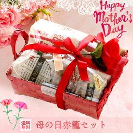 送料無料 母の日 ギフト スイーツ 赤籠セットギフト 母の日プレゼント 和菓子 生菓子お菓子 詰め合わせ ラッピング 可愛い※一部送料のかかる地域もございます