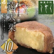 遠大栗(えんだいぐり)しぐれ菓子10個入