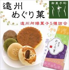 遠州めぐり菓