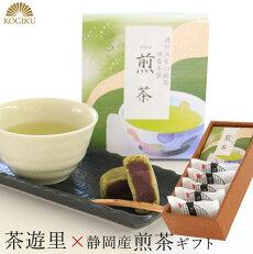 送料無料和菓子詰合せギフト茶遊里と静岡茶の詰め合わせセット[小]