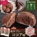 【予約商品】和サブレ ココア味 5袋セットバレンタイン 義理 チョコ 会社 チョコレート 個包装 お菓子 ギフト クッキー サブレ 生菓子 …