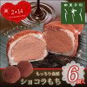 【予約商品】バレンタイン ギフト ショコラもち 6個もちもち食感のチョコレート 大福♪義理 チョコ 会社 チョコレー ト 友チョコ 義理…