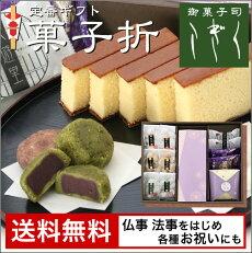 送料無料菓子折和菓子詰め合わせギフトセット[大]