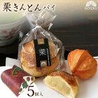 マロン スイーツ 栗きんとんパイ 5個入秋 限定 お菓子 プチギフトにぴったり!個包装 お礼 パイ まんじゅう