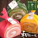 送料無料 和ロール 3本入 ロールケーキ 洋菓子 天竜抹茶 静岡いちご 三ヶ日みかん(夏場は甘夏ロールになります)静岡 お菓子 お取り寄せ…