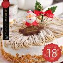クリスマスケーキ 2018 ホール ケーキ お取り寄せ送料無料 和栗のモンブラン 18cm 6号モンブラン 生クリーム ケーキ 洋菓子 パーティ …