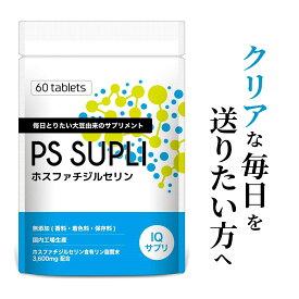 ホスファチジルセリン PS120mg配合 冴え ひらめきサポート 仕事 受験 勉強 PSサプリ ビタミン サプリメント 植物由来 日本製