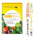 MCT MCTオイル サプリ 麹 ダイエット サプリ コンブチャ 中性脂肪酸 イヌリン カルニチン キャンドルブッシュ サプリ…