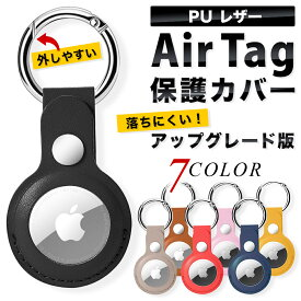 在庫あり エアタグ AirTag 保護ケース カバー PUレザー カラビナ付き 全面保護 超軽量 衝撃吸収 鞄 ペット 鍵 首輪 掛けやすい 送料無料