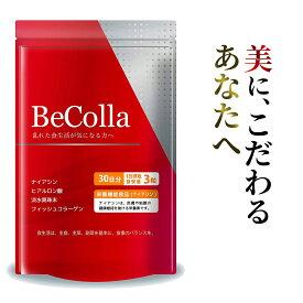 コラーゲン サプリ ヒアルロン酸 ビタミンB3 ナイアシン 栄養機能食品 Becolla 30日分