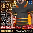 加圧シャツ メンズ 加圧インナー ダイエット Tシャツ 半袖 トップス メンズインナー 着圧 加圧 補正下着 筋トレ 猫背 …
