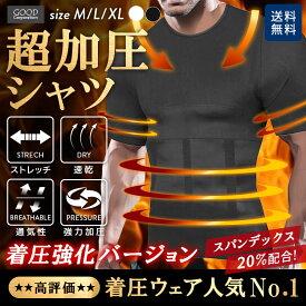 加圧シャツ メンズ 加圧インナー ダイエット Tシャツ 半袖 トップス メンズインナー 着圧 加圧 補正下着 筋トレ 猫背 背筋補正 姿勢補正 姿勢矯正 腹部加圧 シャツ 父の日