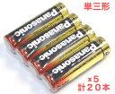単三電池 パナソニック 単3 アルカリ乾電池 20本入り
