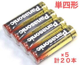 単四電池 パナソニック 単4 アルカリ乾電池 20本入り