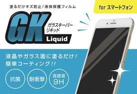 スマホ チタンコーティング 全面 コーティングキット 高品質液体フィルム GKliquid