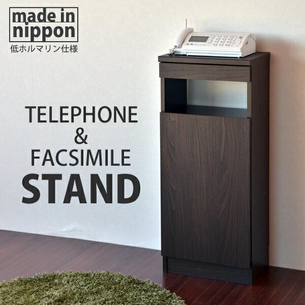 FAXラック 幅約40cm 奥行約28cm 【日本製】狭いお部屋でもスッキリ置ける。オープンスペースと扉収納で、スッキリ収納することができます。電話台 ルーター収納 コード収納【RCP】02P03Dec16