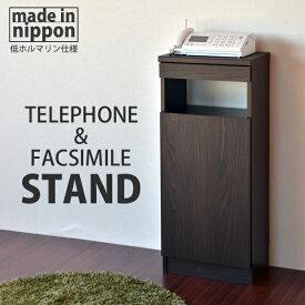 FAXラック 幅約40cm 奥行約28cm 【日本製】狭い場所でもスッキリ置ける。オープンスペースと扉収納で、スッキリ収納することができます。電話台 ルーター収納 コード収納【RCP】02P03Dec16