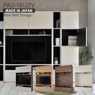 テレビ台ハイタイプ扉付き幅約124cm42V対応シンプルデザインがスタイリッシュなドアタイプの壁面収納テレビ台!【日本製】PW2シリーズのPW2-1845T・1820と並べて大型収納になります【RCP】02P03Dec16