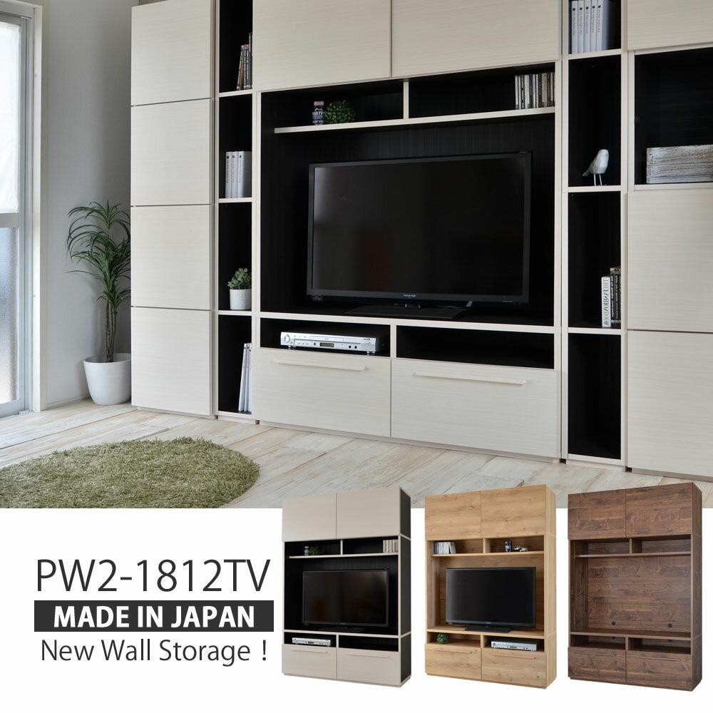 テレビ台 ハイタイプ扉&引出付き 幅約124cm 42V対応 シンプルデザインがスタイリッシュなドアタイプの壁面収納テレビ台! 【日本製】 PW2シリーズのPW2-1845T・1820と並べて大型収納になります 【RCP】02P03Dec16