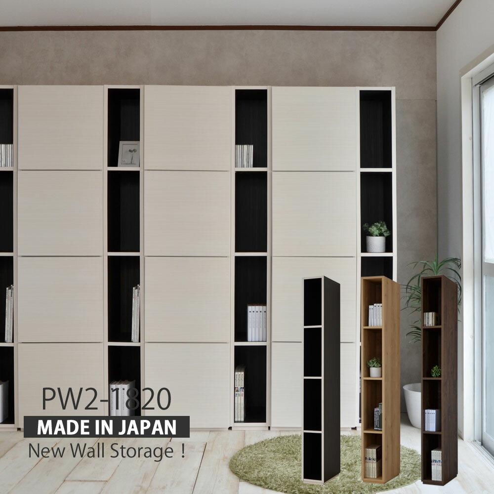 リビング壁面収納 天井つっぱり【日本製】シンプルデザインがスタイリッシュなスリムタイプの壁面収納! すき間収納【RCP】02P03Dec16