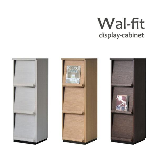 ディスプレイラック1列3段 フラップ扉 収納とディスプレイを両立したフラップ扉の収納棚 本棚【日本製】WF-1212TV(テレビ台)と並べて大型収納として使用できます。【RCP】02P03Dec16