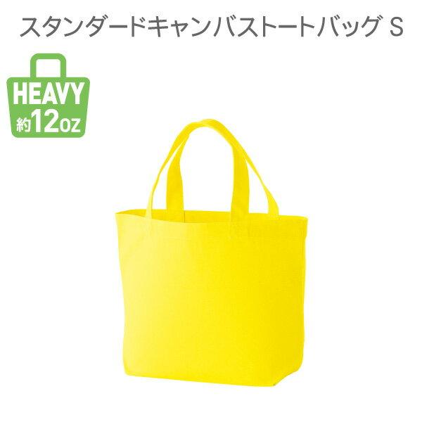 スタンダードキャンバストートバッグ(S)【21色展開】