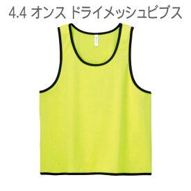 【glimmer】4.4オンス ドライメッシュビブス