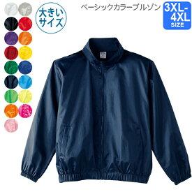 【Printstar】ベーシックカラーブルゾン 3XL〜4XL【定番・プリントできます!】