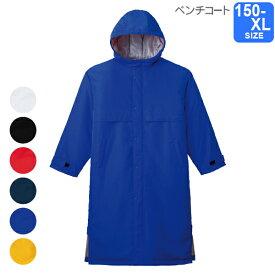 【Printstar】アクティブベンチコート【7色】【防寒・透湿撥水・プリントできます!】