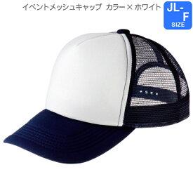 【Printstar】イベントメッシュキャップ カラー×ホワイト