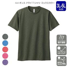 【glimmer】4.4オンス ドライTシャツ ミックスカラー 3L〜5L