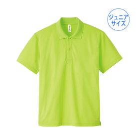 【glimmer】4.4オンス ドライポロシャツ 120〜150サイズ