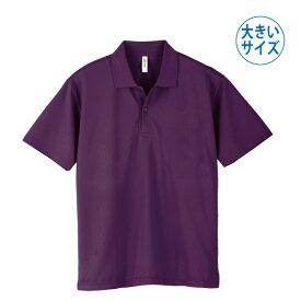 【glimmer】4.4オンス ドライポロシャツ 3L〜5L