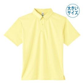 【glimmer】4.4オンス ドライボタンダウンポロシャツ(ポケットなし) 3L〜5L
