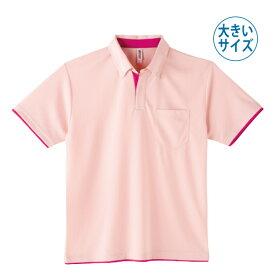 【glimmer】4.4オンス ドライレイヤードボタンダウンポロシャツ 3L〜5L