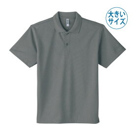 【glimmer】4.4オンス ドライポロシャツ(ポケットつき)  ミックスカラー 3L〜5L