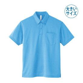 【glimmer】4.4オンス ドライボタンダウンポロシャツ(ポケットつき) 3L〜5L