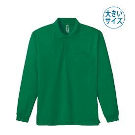 【glimmer】4.4オンス ドライ長袖ポロシャツ(ポケットつき) 3L〜5L