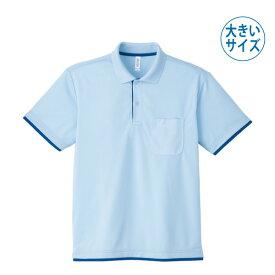 【glimmer】4.4オンス ドライレイヤードポロシャツ 3L〜5L
