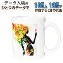 【10〜19個】【データ入稿コース】オリジナルマグカップ